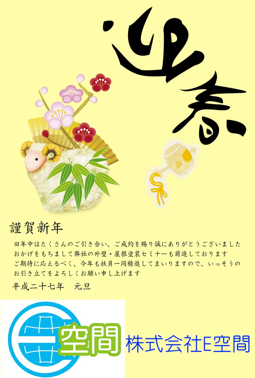 2015年賀状改正版