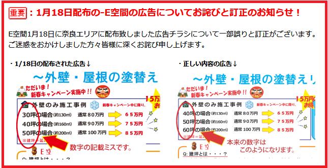広告訂正14.1.18
