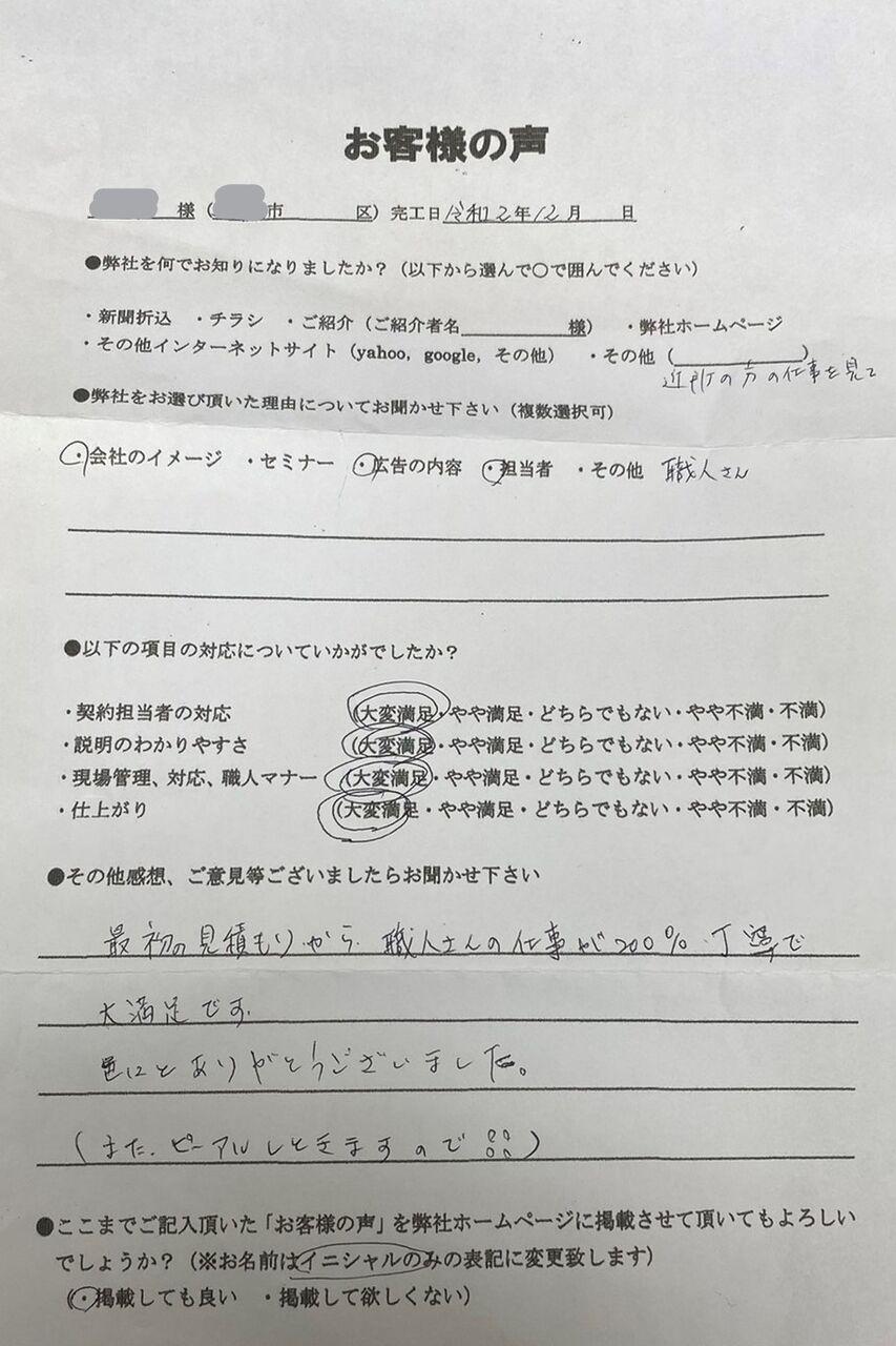 Inkedお客様の声_LI