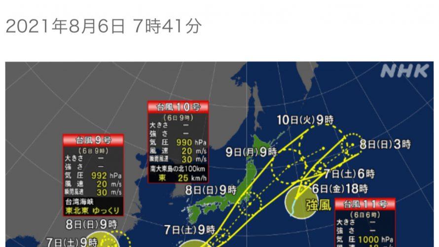 台風9号・10号・11号
